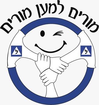 מורי נהיגה בישראל